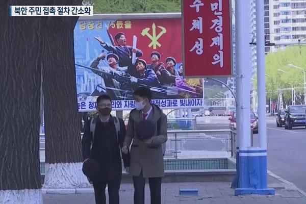 تخفيف القيود عن إجراء اتصالات مع كوريا الشمالية للتعاون والتبادلات الثنائية