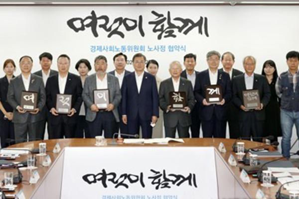 韩劳资政三方时隔22年再度达成协议