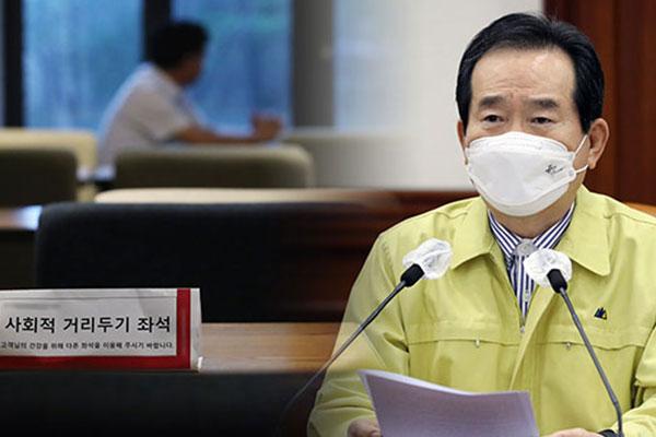 韩政府采用保持社会距离新分级标准