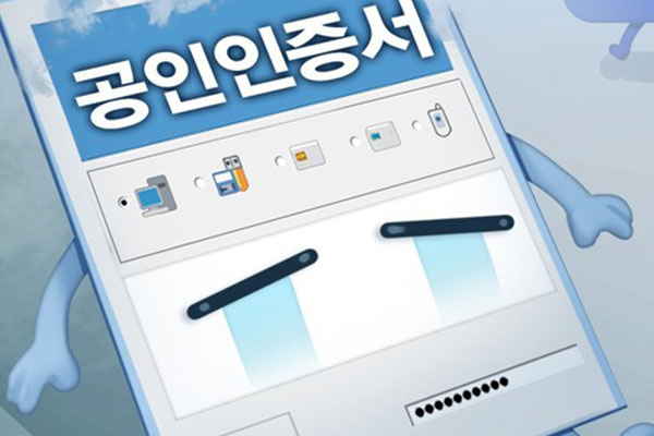 Fin de service pour le certificat public d'authentification numérique