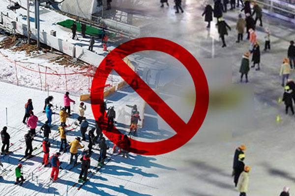 5인 이상 집합 금지ㆍ관광명소폐쇄