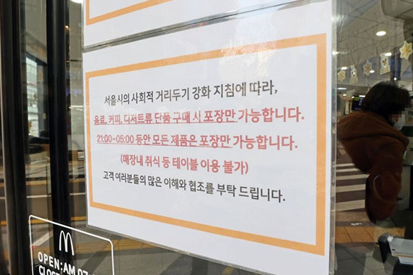 Level 2.5 Distancing for Seoul Metro, Level 2 for Other Areas Extended to Jan. 17