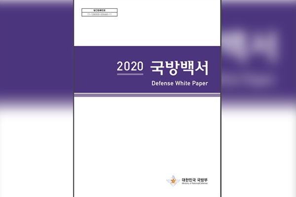 韩发布《2020国防白皮书》 涉日表述降级