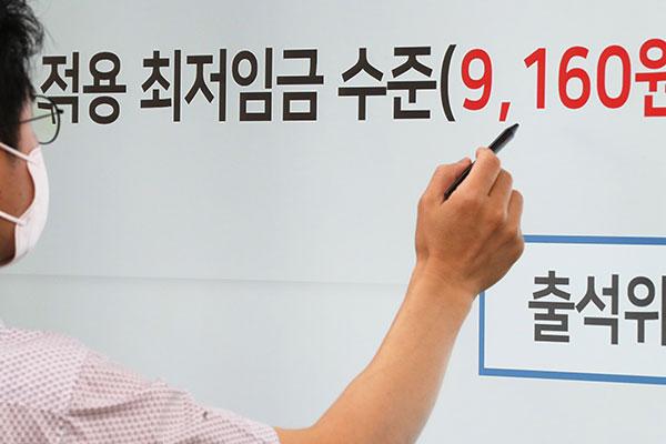 韩明年度最低时薪上调至9160韩元