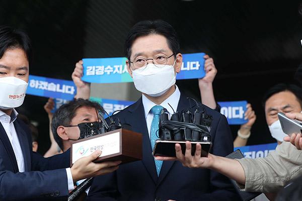 김경수 유죄 확정 파장