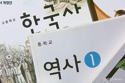 [문화] 역사교과서 교육과정 개정안 발표…'대한민국 정부 수립' '6.25는 남침'