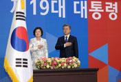 Мун Чжэ Ин вступил в должность президента РК
