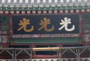 Rénovation de la plaque d'entrée de Gwanghwamun