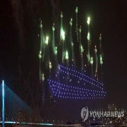无人机装点釜山港庆典
