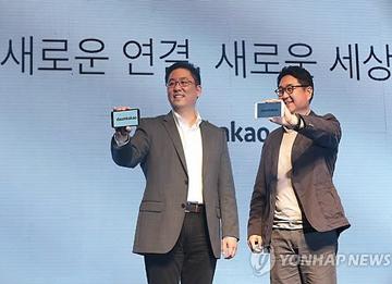Daum-Kakao: un nuevo gigante tecnológico surcoreano