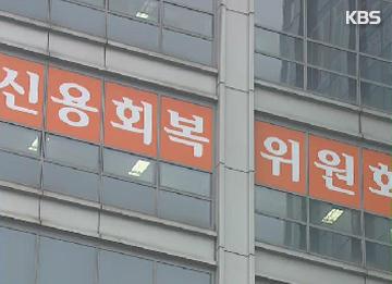 韩国调整个人债务申请逼近10万件 将创历史新高