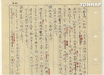 Trung Quốc xem xét hợp tác với Hàn Quốc để đăng ký lại lên UNESCO tài liệu về nô lệ tình dục thời chiến
