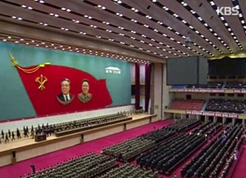 Khai mạc Đại hội đảng Lao động Bắc Triều Tiên lần thứ bảy