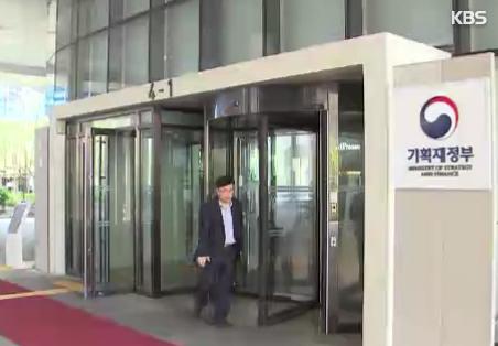 اختيار كوريا لاستضافة الجمعية العامة للبنك الإفريقي للتنمية لعام 2018