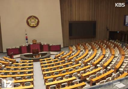 Khai mạc Quốc hội khóa XX của Hàn Quốc
