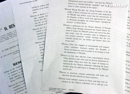 """美国国会提交谴责中国报复""""萨德""""决议案"""