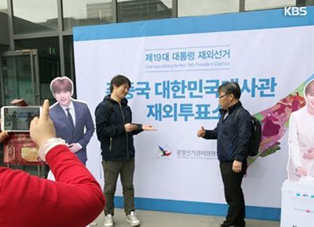 Participation record des sud-Coréens à l'étranger pour la présidentielle