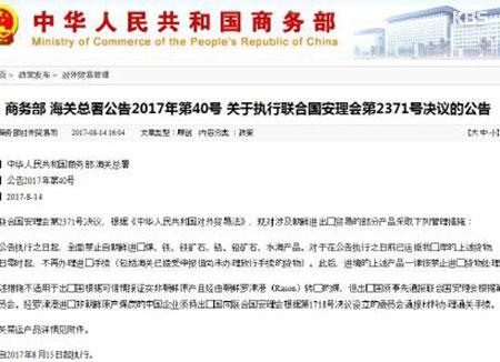 中国停止进口北韩煤炭和水产品 北韩出口将减少62%