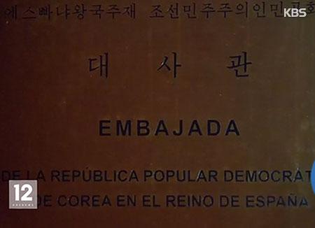 España declara 'persona non grata' al embajador norcoreano