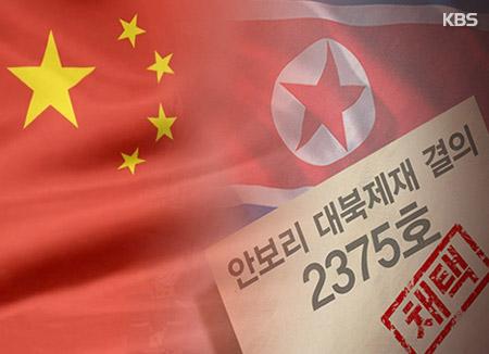 Пекин усилил давление на Пхеньян