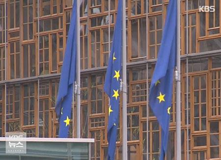 UE saca a ocho jurisdicciones de lista de paraísos fiscales