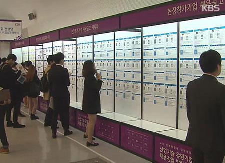 الحكومة الكورية تكشف عن خطة لتوفير فرص عمل جديدة للشباب
