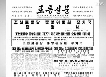 20 апреля в Пхеньяне созывается  пленум ЦК ТПК