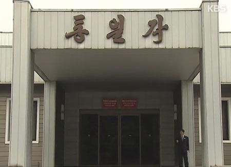 南北韩加紧为首脑会谈做准备 23日讨论首脑会谈礼宾、警卫和报道事宜
