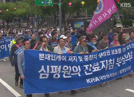 """El sector médico protesta contra el plan """"Moon Jae In Care"""""""