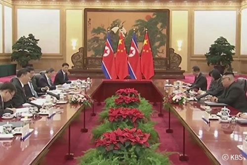金正恩与习近平举行第三次首脑会谈
