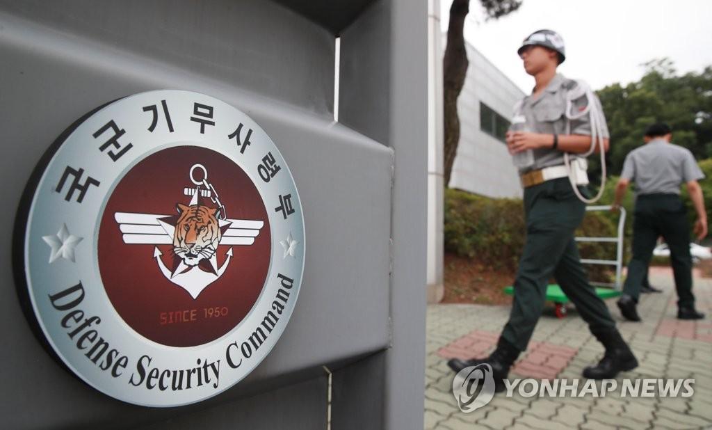 Расследование в Командовании безопасности и обороны