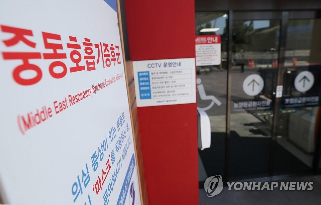 В Корее снова MERS