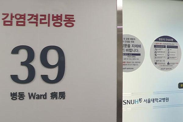 Tái xuất hiện bệnh MERS tại Hàn Quốc sau hơn ba năm