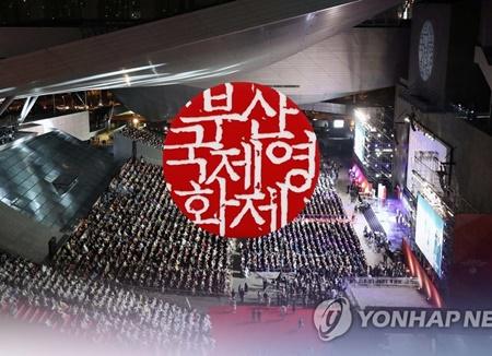 Khai mạc Liên hoan phim quốc tế Busan lần thứ 23