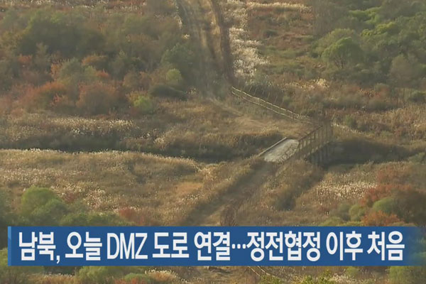 Süd- und Nordkorea verbinden Straßen in DMZ