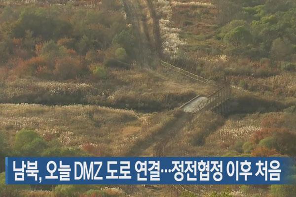 Les deux Corées reconnectent une voie routière dans la DMZ