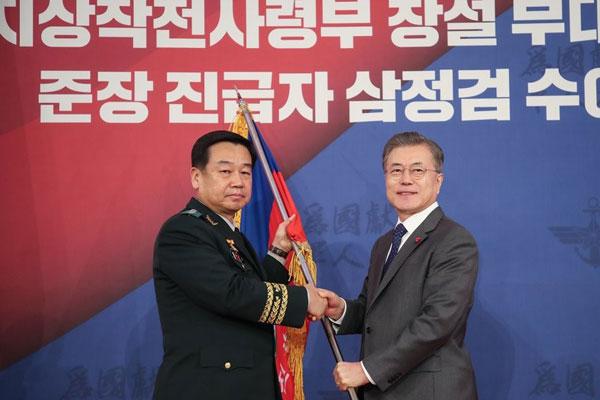 Quân đội Hàn Quốc ra mắt Bộ Tư lệnh tác chiến mặt đất
