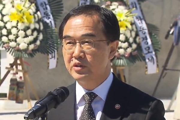 Чо Мён Гюн принял участие в совместной церемонии поминовения предков в парке Имчжингак