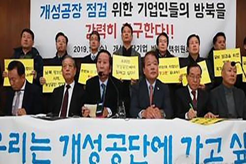 Южнокорейские бизнесмены надеются на возобновление работы Кэсонского комплекса