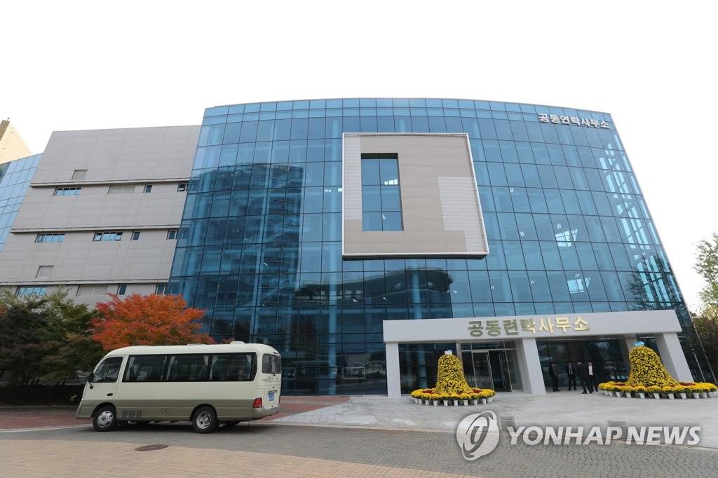 Северокорейский персонал частично возвращён в пункт связи в Кэсоне.