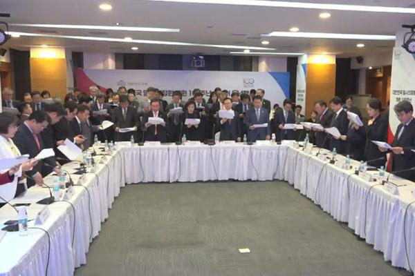 大韩民国临时政府成立100周年