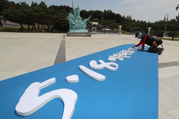 39 năm Phong trào vận động dân chủ Gwangju 18/5