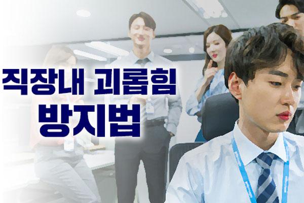 """韩国16日起实行""""禁止刁难员工法"""""""