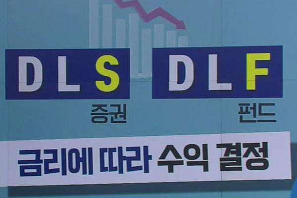 衍生证券事态在韩引发严重社会问题