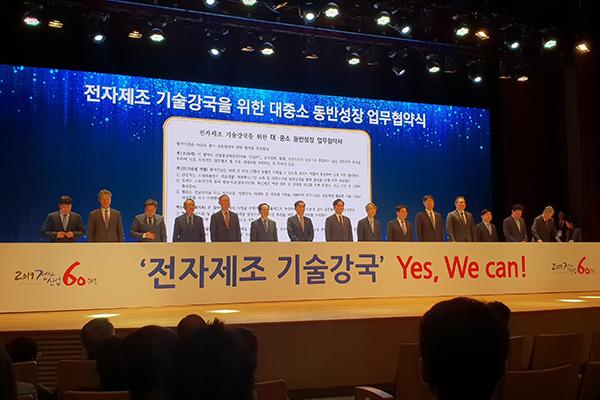 Kỷ niệm 60 năm ngành công nghiệp điện tử Hàn Quốc