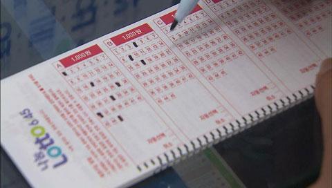 Jumlah hadiah Lotto yang belum diambil selama 5 tahun lebihi 200 miliar won