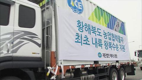 Hilfsgüterlieferung mit südkoreanischen LKW für Nordkorea