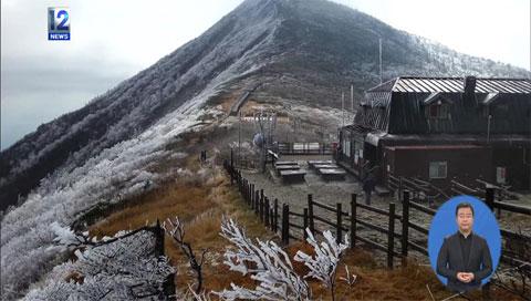 В горах Сораксан провинции Канвондо выпал первый снег нынешней осени