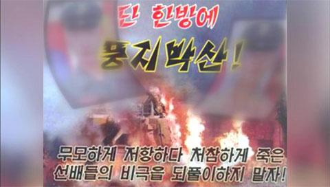 СК сняла фильм об артиллерийском обстреле южнокорейского острова Ёнпхёндо