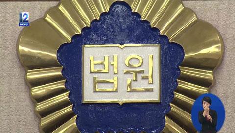 産経新聞前ソウル支局長 事実上の初公判で罪状を否認